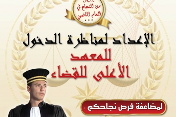 L'Ecole Centrale de Droit et de Gestion lance un cycle de préparation