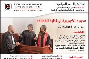 Préparation au concours d'accès à l'Institut Supérieur de la Magistrature